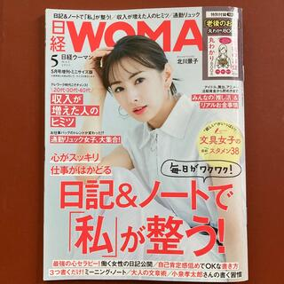 日経WOMAN (ウーマン) ミニサイズ版 2021年 05月号(その他)