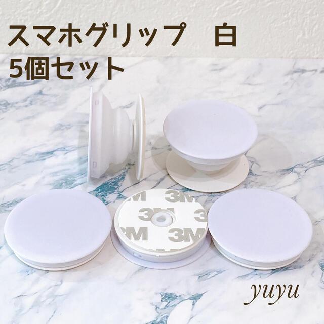 大人気 お得 スマホグリップ スマホソケット ポップソケット 白 5個セット ハンドメイドの素材/材料(各種パーツ)の商品写真