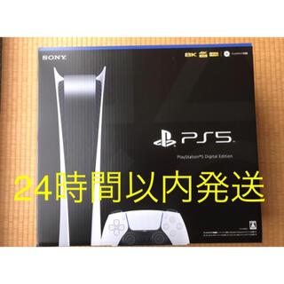新品未開封 PS5 PlayStation5 デジタルエディション 本体