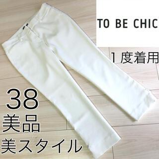 TO BE CHIC - 美品☆TOBECHIC☆美スタイル☆クロップドパンツ☆38
