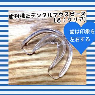 歯列矯正デンタルマウスピースマウス【クリア】いびき防止/歯ぎしり/安眠/快眠