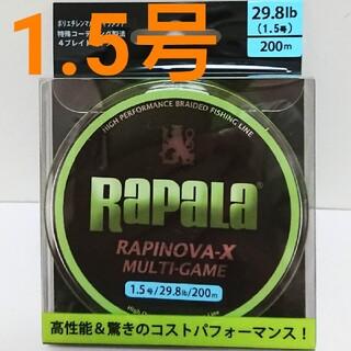 No.344【新品】PEライン 1.5号 200m ラピノヴァX マルチゲーム(釣り糸/ライン)
