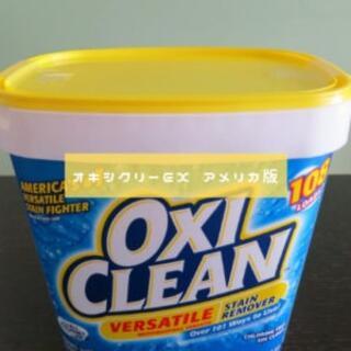 オキシクリーンEX2270g (アメリカ版) 酸素系漂白剤 消臭 漂白 粉末タイ(洗剤/柔軟剤)