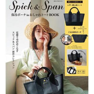 スピックアンドスパン(Spick and Span)のSpick & Span 保冷ポーチ in おしゃれトートBOOK(トートバッグ)