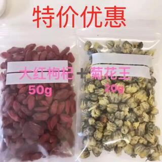 中国特产宁夏大红枸杞50g➕菊花王茶20g!美容养颜养气补血补气补肾明目清肝