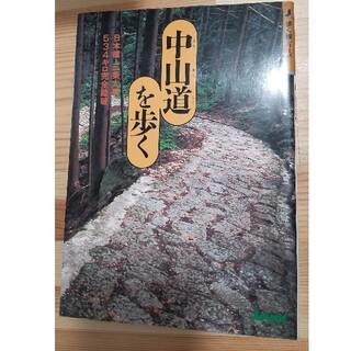 中山道を歩く 日本橋-三条大橋534キロ完全踏破(地図/旅行ガイド)