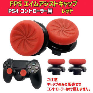 FPS エイムアシスト キャップ レッド PS4 / PS5用(その他)