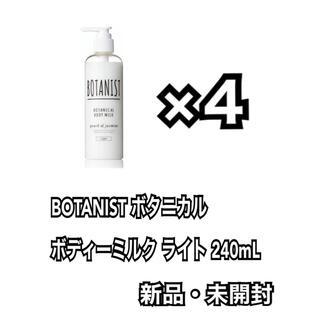 BOTANIST -  BOTANIST ボタニカル ボディーミルク ライト 240mL 4本セット