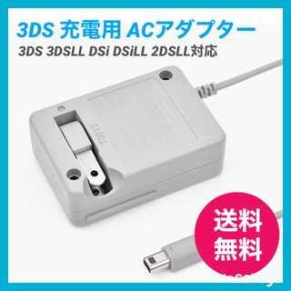 【送料無料】3DS 充電器 ACアダプター 3(携帯用ゲーム機本体)