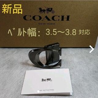 COACH - 【新品】コーチ リバーシブルベルトバックル