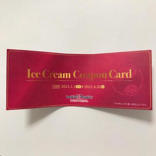 サーティワン アイスクリーム クーポン 2000円分