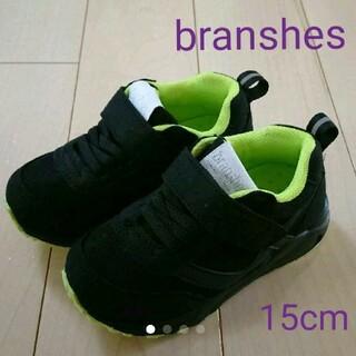 Branshes - キッズスニーカー  蛍光グリーン  ブラック  15cm