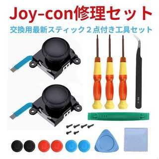 任天堂 Switch スイッチ Joy-Con ジョイコン 修理 キット セット(その他)
