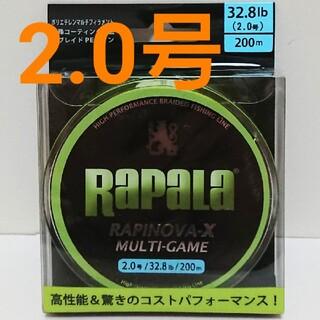 No.345【新品】PEライン 2号 200m ラピノヴァX マルチゲーム(釣り糸/ライン)