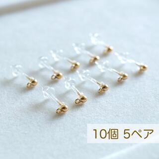 貴和製作所 - 樹脂ポストピアスキャッチ付き 10個 5ペア ゴールド 玉ブラ カン付き