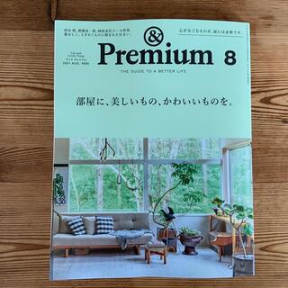 マガジンハウス(マガジンハウス)の&Premium (アンド プレミアム) 2021年 08月号(その他)