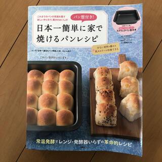 日本一簡単に家で焼けるパンレシピ(その他)