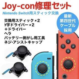 【ケーブル2点】スイッチ Joy-Con ジョイコン 修理 セット(その他)