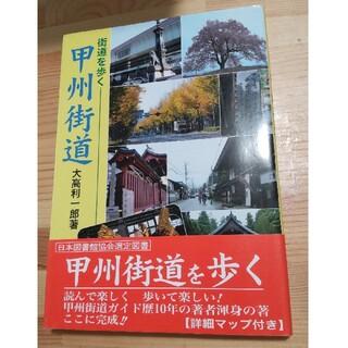 甲州街道 街道を歩く 増補改訂版(地図/旅行ガイド)