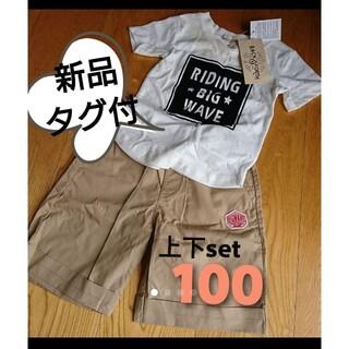 新品 セットアップ Tシャツ ハーフパンツ 2点セット  男の子 100