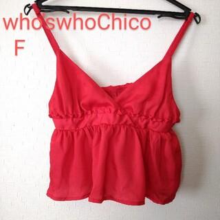 フーズフーチコ(who's who Chico)のwho'swhoChico フーズフーチコ キャミソール(キャミソール)