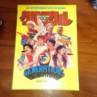 generations クロニクル 初回 DVD