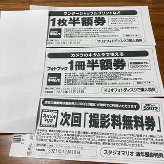 フォトブック半額券 スタジオマリオ キタムラ(その他)