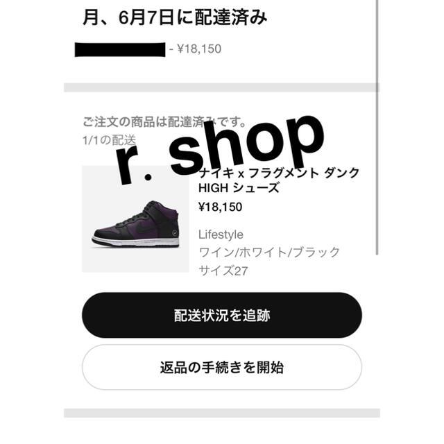 NIKE(ナイキ)のNike × fragment design  Dunk High メンズの靴/シューズ(スニーカー)の商品写真