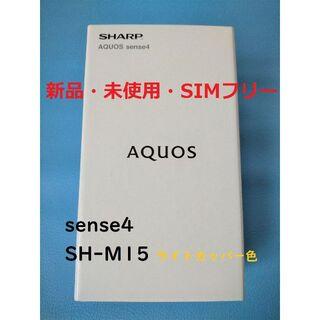 シャープ(SHARP)の新品  AQUOS sense4 SH-M15 ライトカッパー  未使用(スマートフォン本体)