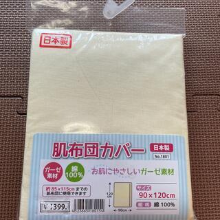 ニシマツヤ(西松屋)の西松屋 肌布団カバー ガーゼ素材(シーツ/カバー)