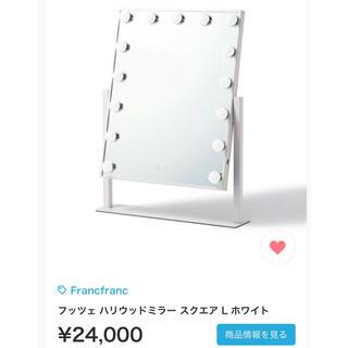 Francfranc - フランフラン フッツェ ハリウッドミラー スクエア L ホワイト