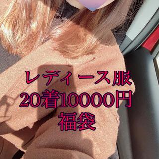 レディース服20着福袋(セット/コーデ)