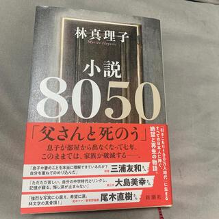 【くららさま専用】(文学/小説)