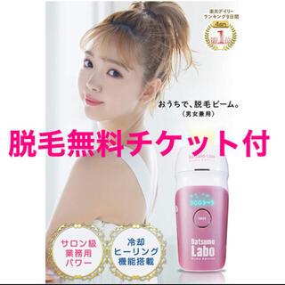 Dr.Ci Labo - 脱毛ラボ ホームエディション  ピンク