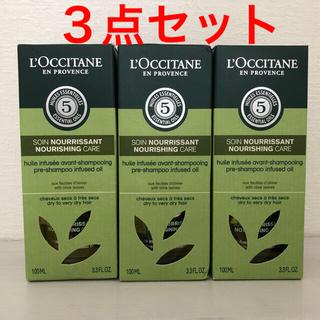 ロクシタン(L'OCCITANE)のロクシタン ファイブハーブス ナリッシングインテンシヴプレオイル3点セット (トリートメント)