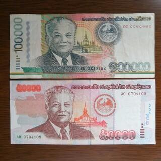 ラオス 旧紙幣 100000 キープ 札   50000 キープ 札 2枚セット(旅行用品)