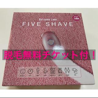 ドクターシーラボ(Dr.Ci Labo)の脱毛ラボ FIVE SHAVE ファイブシェイブ 脱毛無料チケット付(レディースシェーバー)
