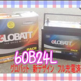 グロバット 業界最安値 カーバッテリー 60B24L(メンテナンス用品)