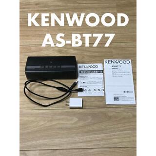 ケンウッド(KENWOOD)のKENWOOD AS-BT77 ワイヤレススピーカー グレー(スピーカー)