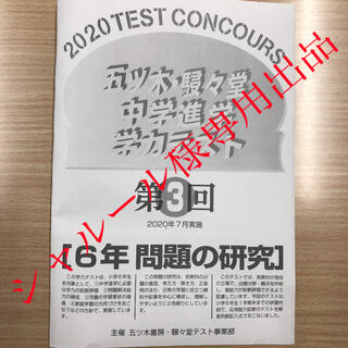 シャルール様専用出品(語学/参考書)
