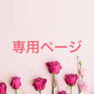 ぴ様専用ページ