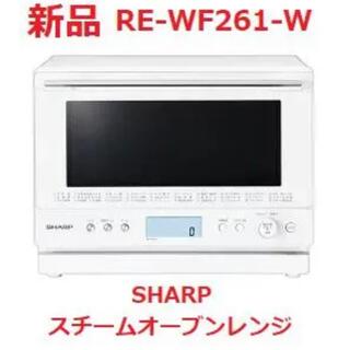 シャープ(SHARP)のSHARP RE-WF261-W(ホワイト) 過熱水蒸気オーブンレンジ 26L(電子レンジ)