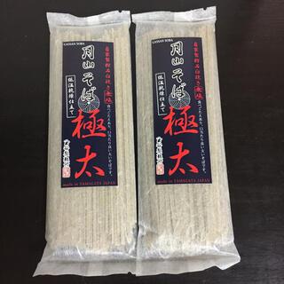 月山そば 極太 180g×2袋 有限会社 玉谷製麺所 山形