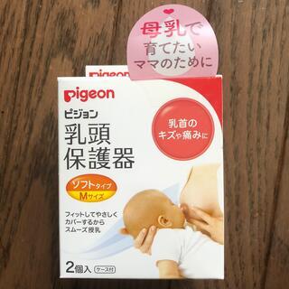 ピジョン(Pigeon)のPigeon 新品未使用 乳頭保護器(哺乳ビン用乳首)