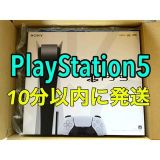 PlayStation - 10分以内に発送!PlayStation5 本体 ディスクドライブ搭載