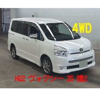 トヨタ(トヨタ)の4WD‼️車検長R5/1♪H22 ヴォクシー ZS 煌Ⅱ(車体)