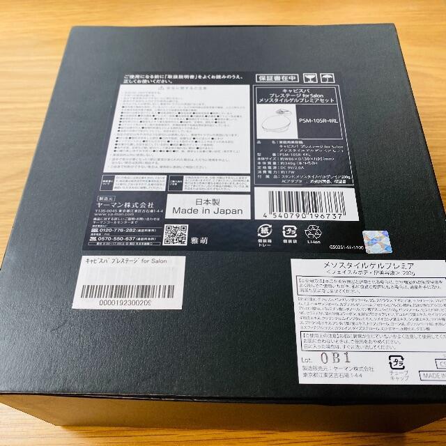 YA-MAN(ヤーマン)のキャビスパ プレステージ for salon PSM-10 ヤーマン スマホ/家電/カメラの美容/健康(ボディケア/エステ)の商品写真
