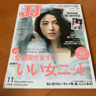 コウブンシャ(光文社)のJJ 2016年11月号 長澤まさみ 表紙 藤井姉妹 E-girls(ファッション)