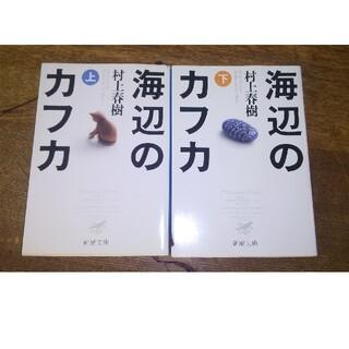 海辺のカフカ 上下セット(文学/小説)