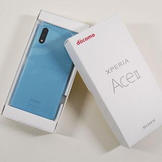 Xperia - 【新品未使用】ドコモXperia Ace II (ブルー) SO-41B
